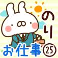 【のり】専用25<お仕事>