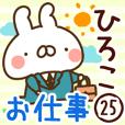 【ひろこ】専用25<お仕事>