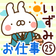 【いずみ】専用25<お仕事>