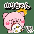norichan_bb