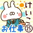 【けいこ】専用25<お仕事>