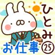 【ひとみ】専用25<お仕事>