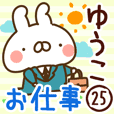 【ゆうこ】専用25<お仕事>