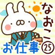【なおこ】専用25<お仕事>