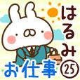 【はるみ】専用25<お仕事>