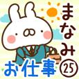 【まなみ】専用25<お仕事>
