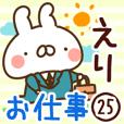 【えり】専用25<お仕事>