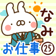 【なみ】専用25<お仕事>