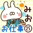 【みお】専用25<お仕事>