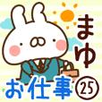 【まゆ】専用25<お仕事>