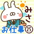 【みさ】専用25<お仕事>