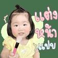 BabyKhawpod V.2