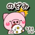 nozomi_bb