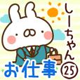 【しーちゃん】専用25<お仕事>
