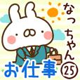 【なっちゃん】専用25<お仕事>