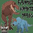 T-Rexとトリケラトプスとプテラノドン