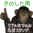 Kinoshita Monkey's real name Sticker