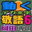 「岡田」さん専用 デカ文字敬語スタンプ6