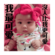 Lovely Baby Joy Dong