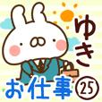 【ゆき】専用25<お仕事>