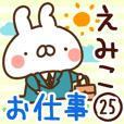 【えみこ】専用25<お仕事>