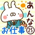 【あんな】専用25<お仕事>