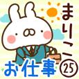 【まりこ】専用25<お仕事>
