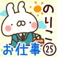 【のりこ】専用25<お仕事>