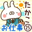 【たかこ】専用25<お仕事>