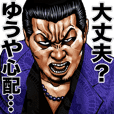 Yuuya dedicated kowamote sticker