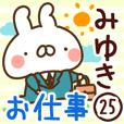 【みゆき】専用25<お仕事>