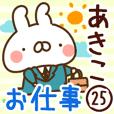 【あきこ】専用25<お仕事>