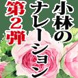 小林さん名前ナレーション2
