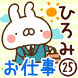 【ひろみ】専用25<お仕事>