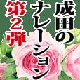 成田さん名前ナレーション2
