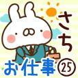 【さち】専用25<お仕事>