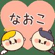 【なおこ】の気持ち★天使と悪魔
