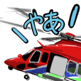 Helicopter Sticker 2
