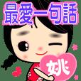 女孩♥最愛♥一句話 ( 姚 姓專用 )