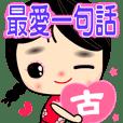 女孩♥最愛♥一句話 ( 古 姓專用 )