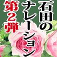 石田さん名前ナレーション2