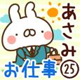 【あさみ】専用25<お仕事>