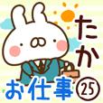 【たか】専用25<お仕事>