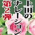 上田さん名前ナレーション2