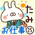【たみ】専用25<お仕事>