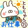 【ともちゃん】専用25<お仕事>