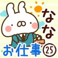 【なな】専用25<お仕事>