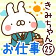 【きみちゃん】専用25<お仕事>