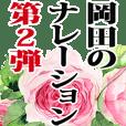 岡田さん名前ナレーション2