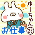 【ゆーちゃん】専用25<お仕事>